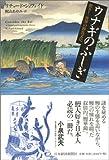 ウナギのふしぎ—驚き!世界の鰻食文化