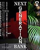 NEXT GENERATION BANK 次世代銀行は世界をこう変える