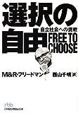 選択の自由—自立社会への挑戦