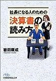 社長になる人のための決算書の読み方