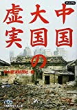 中国 大国の虚実