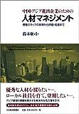中国・アジア進出企業のための人材マネジメント