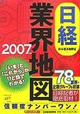 日経業界地図〈2007年版〉