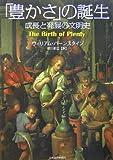 「豊かさ」の誕生―成長と発展の文明史