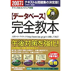 データベースの本