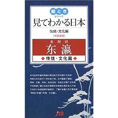 見てわかる日本 伝統・文化編(中国語版) 絵ときシリーズ
