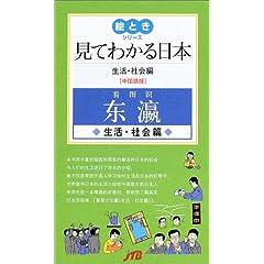 見てわかる日本 生活・社会編(中国語版) 絵ときシリーズ
