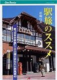 駅旅のススメ—新『日本の駅舎』100選と訪ねたい駅風景40