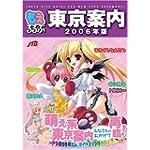もえるるぶ東京案内 2006年版