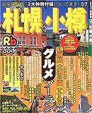 るるぶ札幌小樽 ('07)