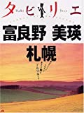 タビリエ 富良野・美瑛・札幌