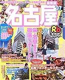 るるぶ名古屋 ('07)