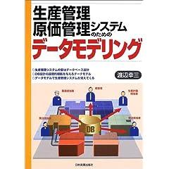 生産管理・原価管理システムのためのデータモデリング