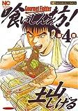喰いしん坊! 4巻 (4)