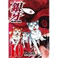銀牙~THE LAST WARS~(10) (ニチブンコミックス) (0 クリップ)