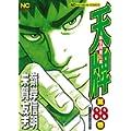 天牌(88) (ニチブンコミックス) (0 クリップ)