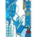 天牌外伝(32) (ニチブンコミックス) (0 クリップ)