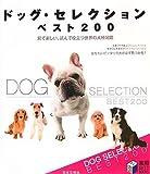 ドッグ・セレクションベスト200―見て楽しい、読んで役立つ世界の犬種図鑑