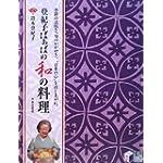 登紀子ばぁばの和の料理 (実用BEST BOOKS)