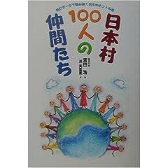 日本村100人の仲間たち―統計データで読み解く日本のホントの姿