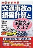 自分でできる交通事故の損害計算と示談交渉のコツ