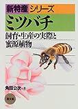ミツバチ―飼育・生産の実際と蜜源植物