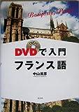 DVDで入門フランス語