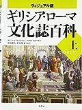 ヴィジュアル版 ギリシア・ローマ文化誌百科〈上〉