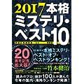2017本格ミステリ・ベスト10 (0 クリップ)