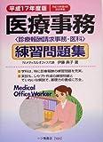 医療事務練習問題集(診療報酬請求事務‐医科)〈平成17年度版〉