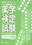 薬学検定試験公式ガイド&問題集〈平成19年度版〉