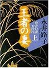王者の妻―秀吉の妻おねね〈上〉 (PHP文庫)