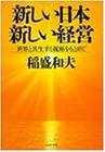新しい日本 新しい経営―世界と共生する視座をもとめて
