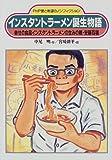 インスタントラーメン誕生物語―幸せの食品インスタントラーメンの生みの親・安藤百福
