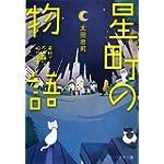 星町の物語 奇妙で不思議な40の風景 (PHP文芸文庫)