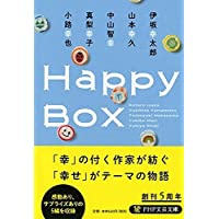 Happy Box (PHP文芸文庫)