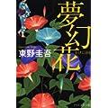 夢幻花 (PHP文芸文庫) (0 クリップ)