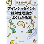 アインシュタインと相対性理論がよくわかる本 (PHP文庫)
