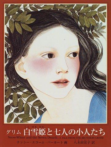 白雪姫と七人の小人たち