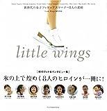 little wings—新世代の女子フィギュアスケーター8人の素顔