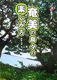 奄美の島々の楽しみ方