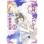 絶対シンパシー(3) (ジュールコミックス)