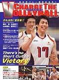 チャージザバレーボール―全日本男子バレーボール・パーフェクトマニュアル (2006世界バレー版)