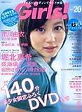 Girls Vol.20—アイドルトレーディングカード大全 (20)