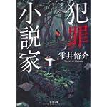 犯罪小説家 (双葉文庫)