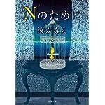 Nのために (双葉文庫)
