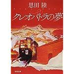 クレオパトラの夢 新装版 (双葉文庫)