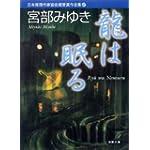 日本推理作家協会賞受賞作全集〈67〉龍は眠る (双葉文庫)