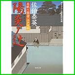 居眠り磐音 江戸双紙+読本 (双葉文庫) 1~50 巻