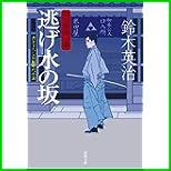 口入屋用心棒 (双葉文庫) 1~36 巻